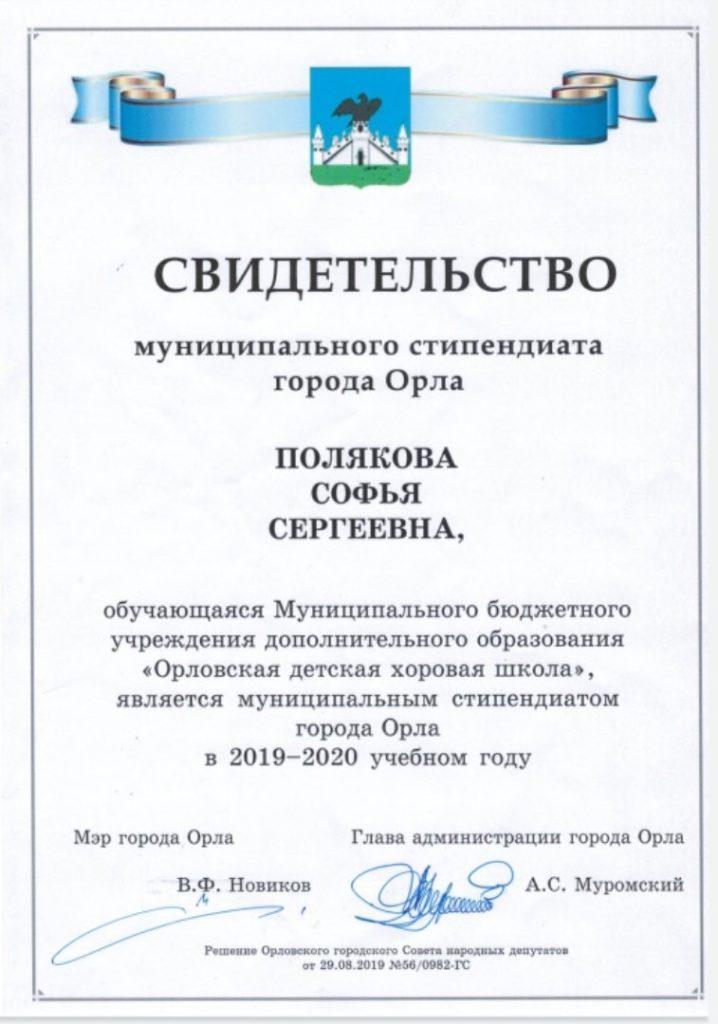 Стипендиат - Полякова Софья