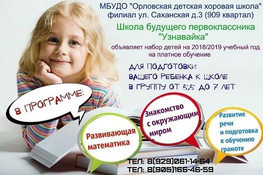 "Набор в Школу будущего первоклассника ""Узнавайка"""