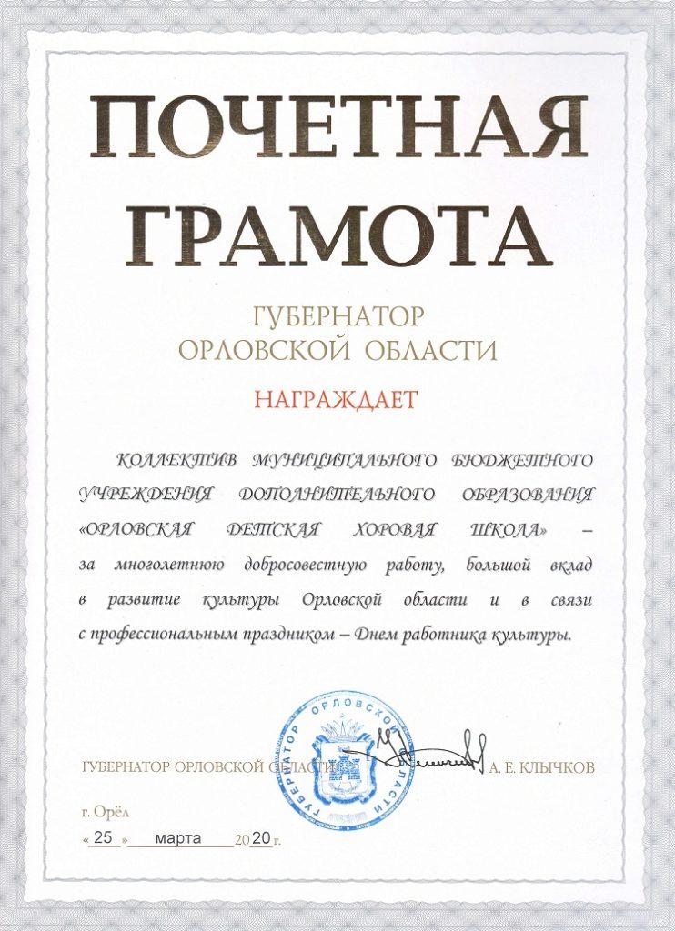 Награды от губернатора ко Дню работника культуры