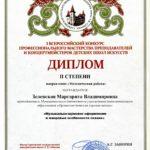 Участие во Всероссийском конкурсе профессионального мастерства при СГК им. Л.Собинова