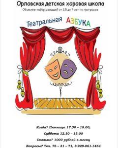 Театральная азбука для детей от 3,5 до 7 лет