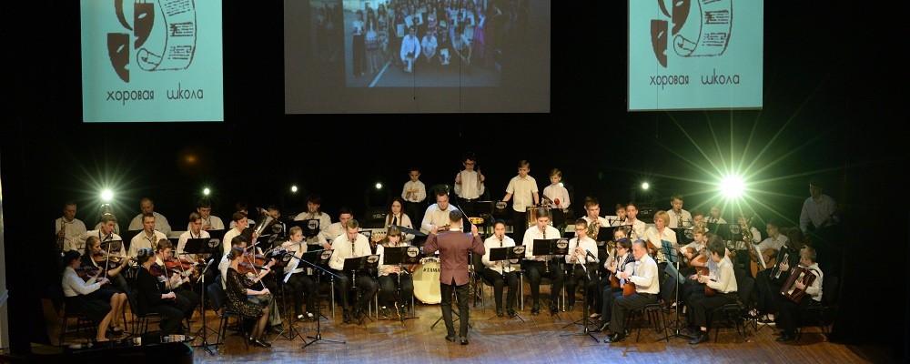 Сводный оркестр Хоровой школы, дирижёр Журин А.В.