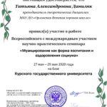 Участие во всероссийском научно-практическом семинаре