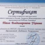 Мастер-класс Уханова Павла Владимировича
