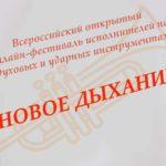 """Всероссийский онлайн-фестиваль """"Новое дыхание"""""""