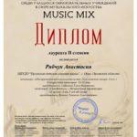 """Участие в Международном дистанционном конкурсе """"MUSIC MIX"""""""