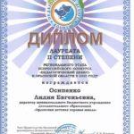 Участие в региональном этапе Всероссийского конкурса «Педагогический дебют-2020»