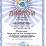 Зеленская М.В. Лауреат конкурса Педагогический дебют, 2020