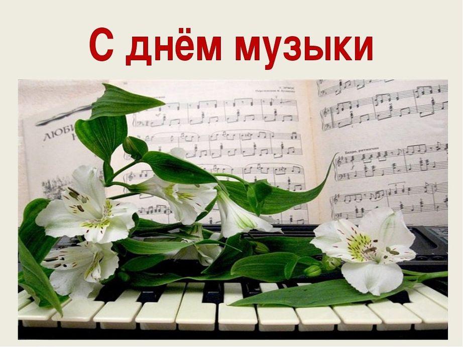 Поздравляем с Днём Музыки