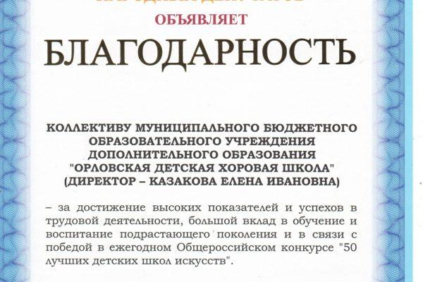 Школа. Благодарность Областного Совета народных депутатов , 2015