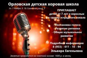Новое направление: Эстрадный вокал