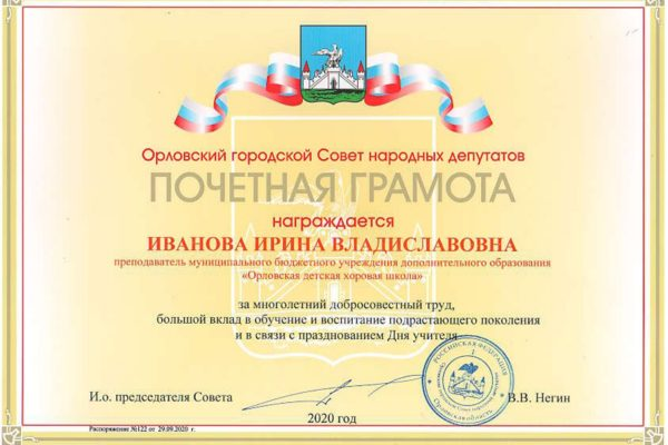 Награды школы