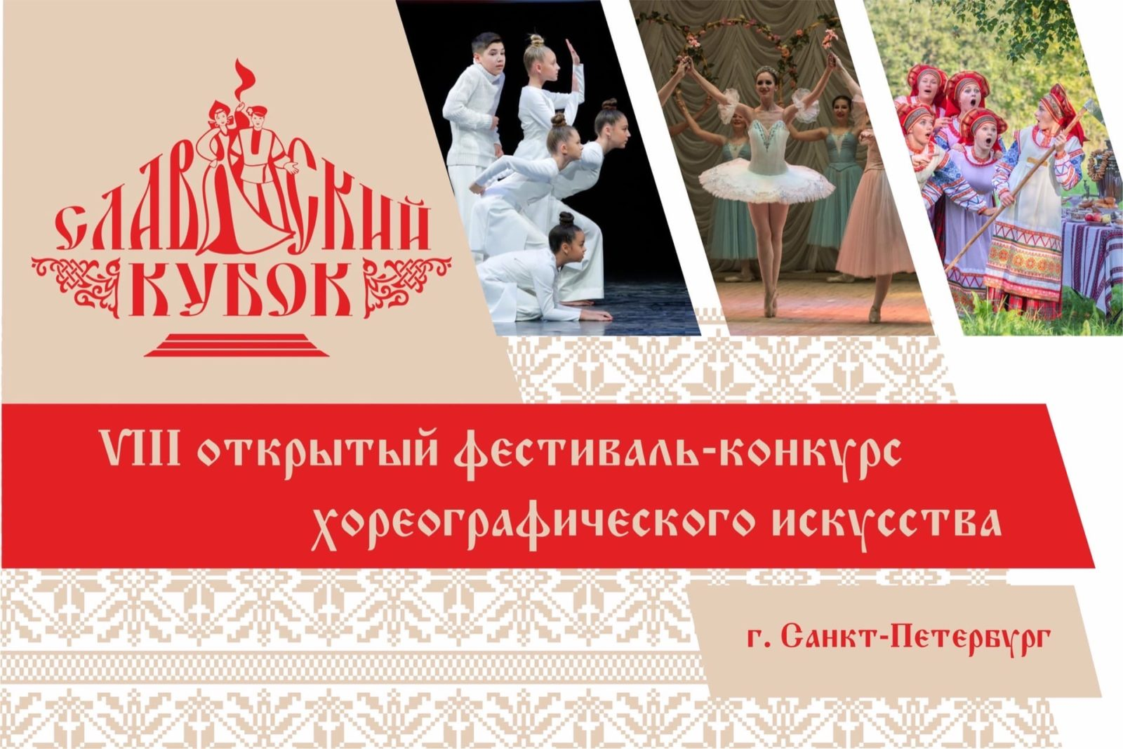 Победы на Хореографическом фестивале-конкурсе «Славянский кубок»