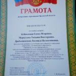 Победители регионального этапа XV Всероссийского конкурса «За нравственный подвиг учителя-2020»
