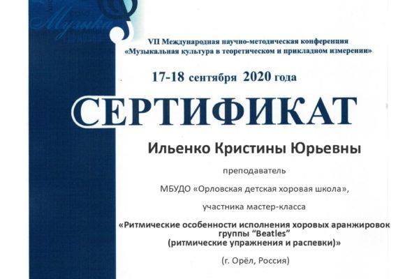 Участие в конференции «Музыкальная культура в теоретическом и прикладном измерении»