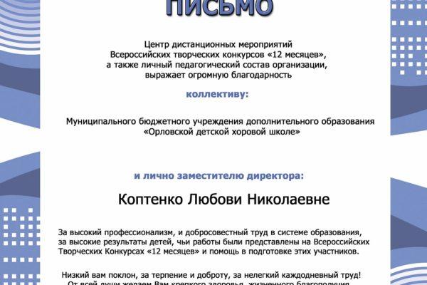 """Победители в конкурсе """"Педагогический талант - 2020"""""""