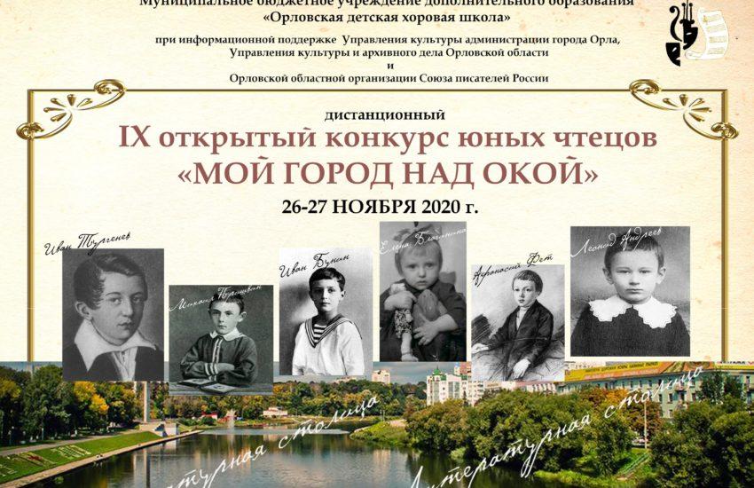 IX открытый конкурс юных чтецов «Мой город над Окой»
