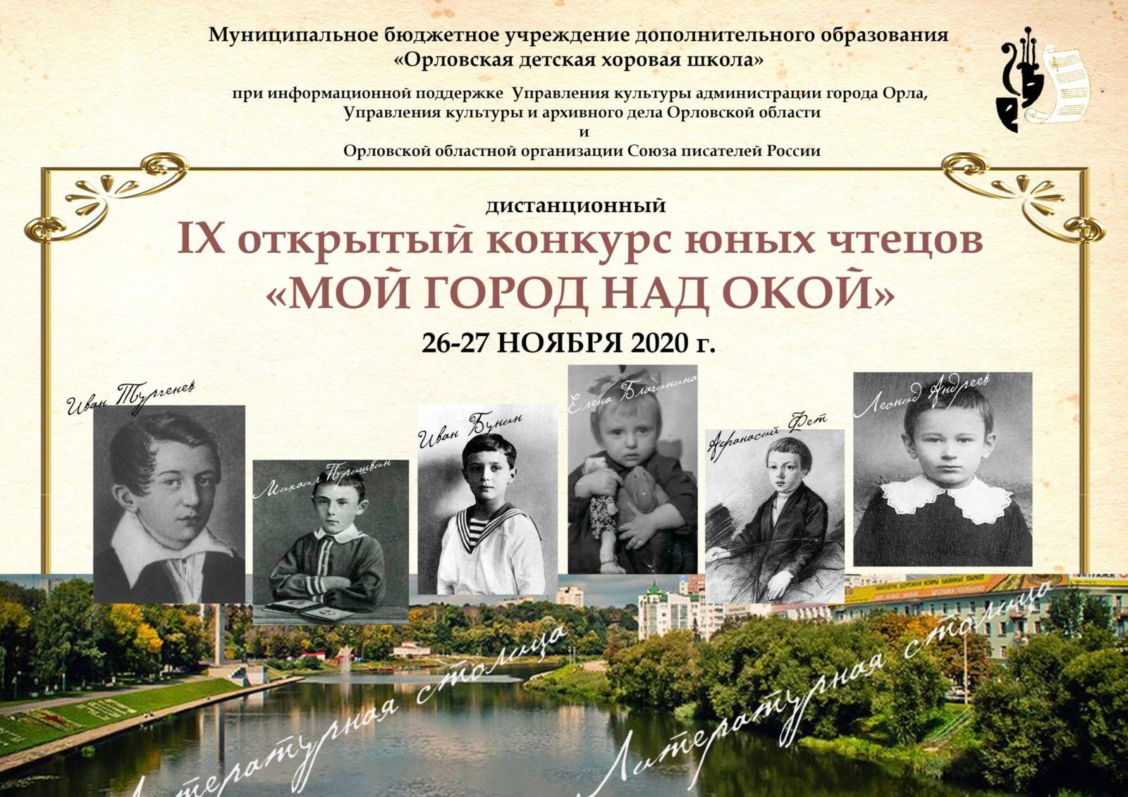 Итоги IX открытого конкурса юных чтецов «Мой город над Окой»
