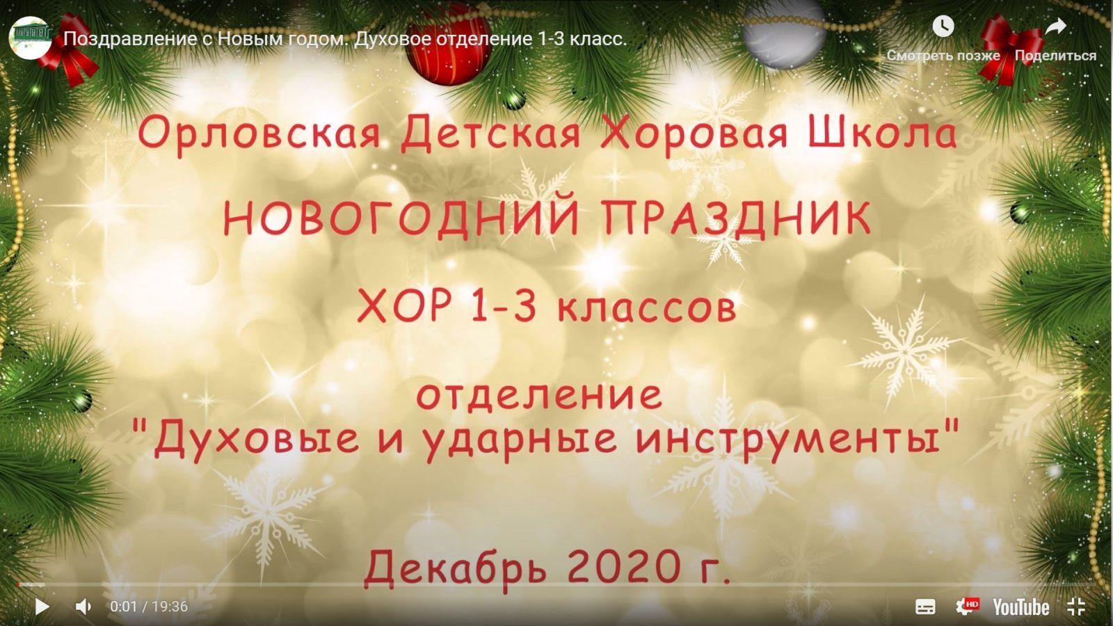 Поздравление с Новым годом. Духовое отделение 1-3 класс