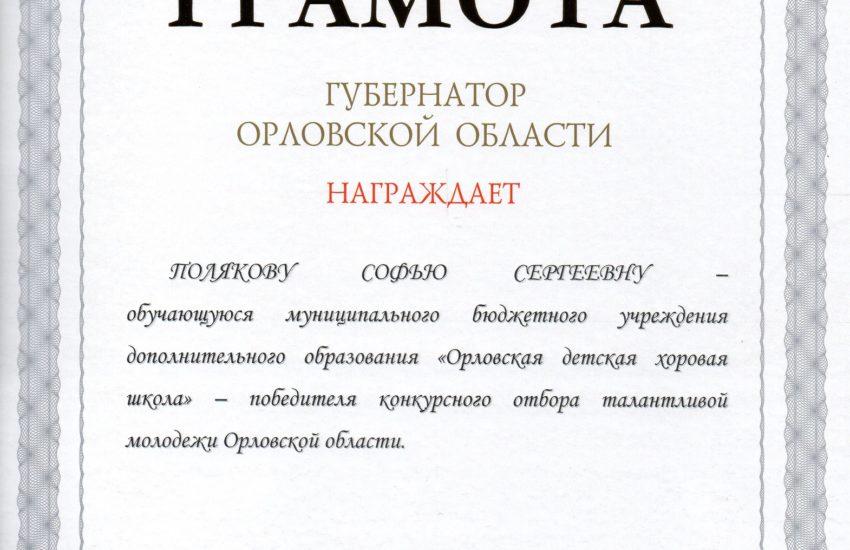 Губернатор А.Е.Клычков наградил талантливую молодёжь!
