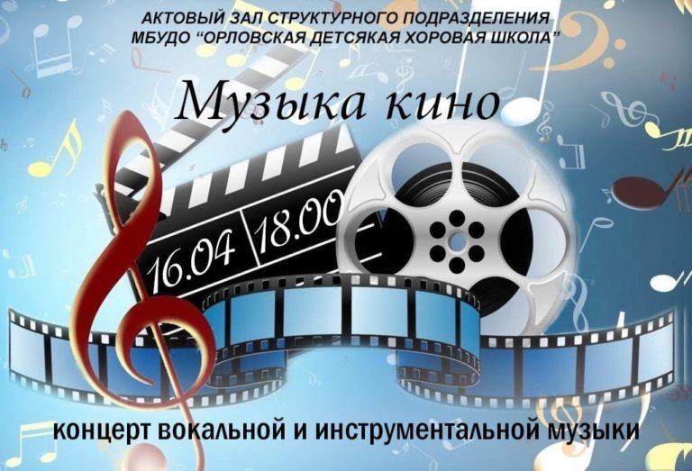 "Концерт ""Музыка кино"""