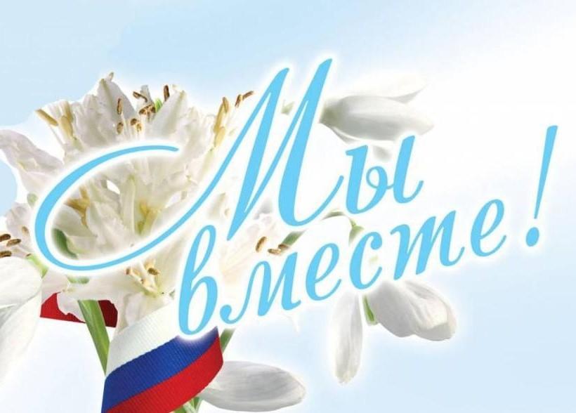 """Концерт """"Крымская весна"""""""