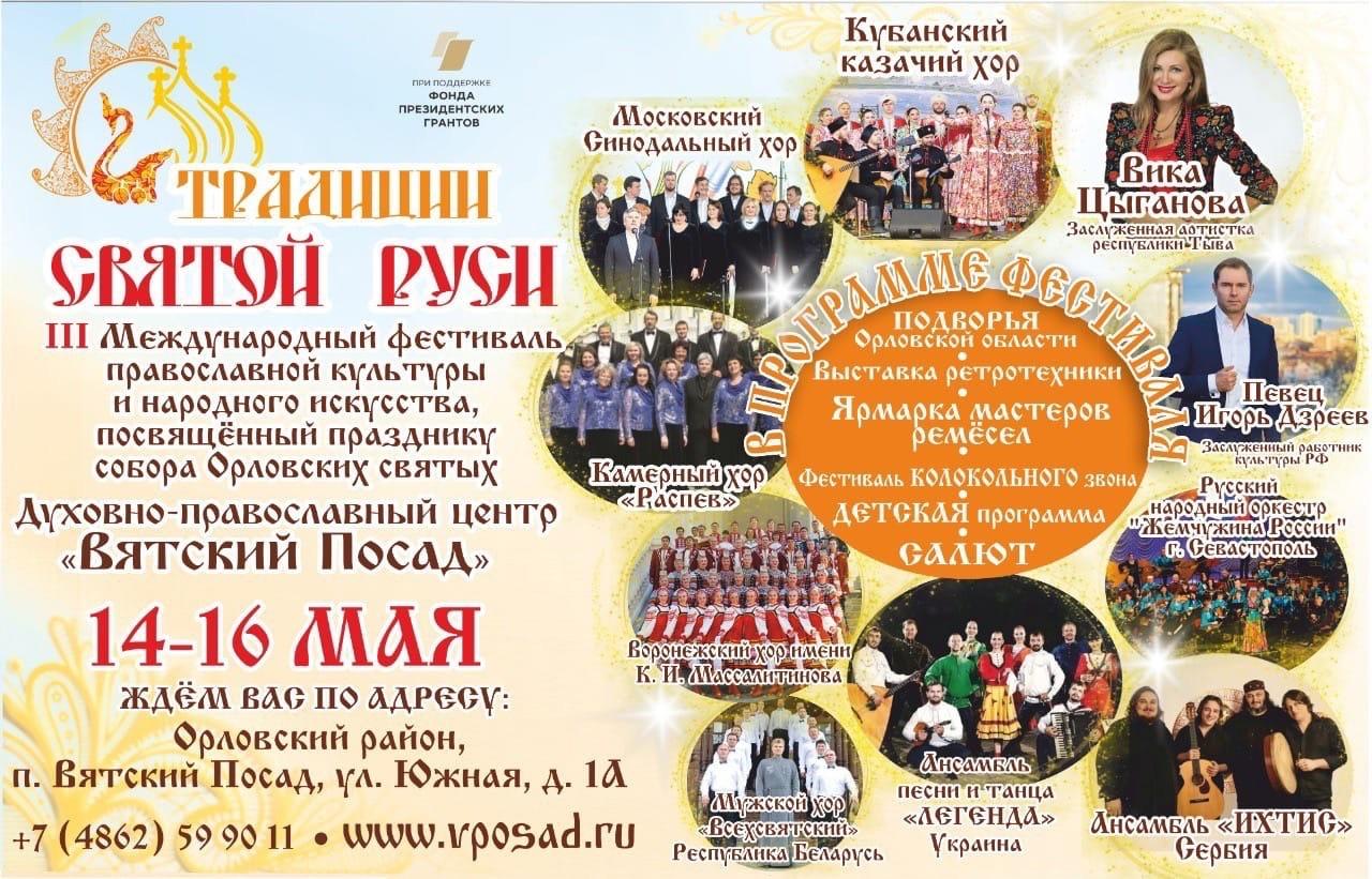 Приглашаем орловчан на фестиваль «Традиции Святой Руси»