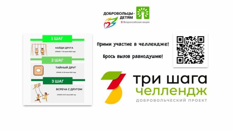 Фонд поддержки детей, находящихся в трудной жизненной ситуации, проводит всероссийскую акцию
