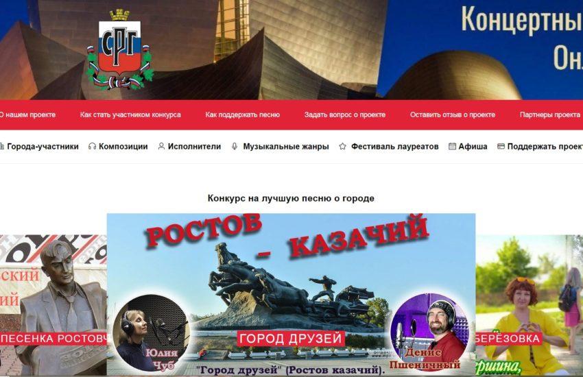 Выбраем лучшую песню о родном городе на Всероссийском конкурсе