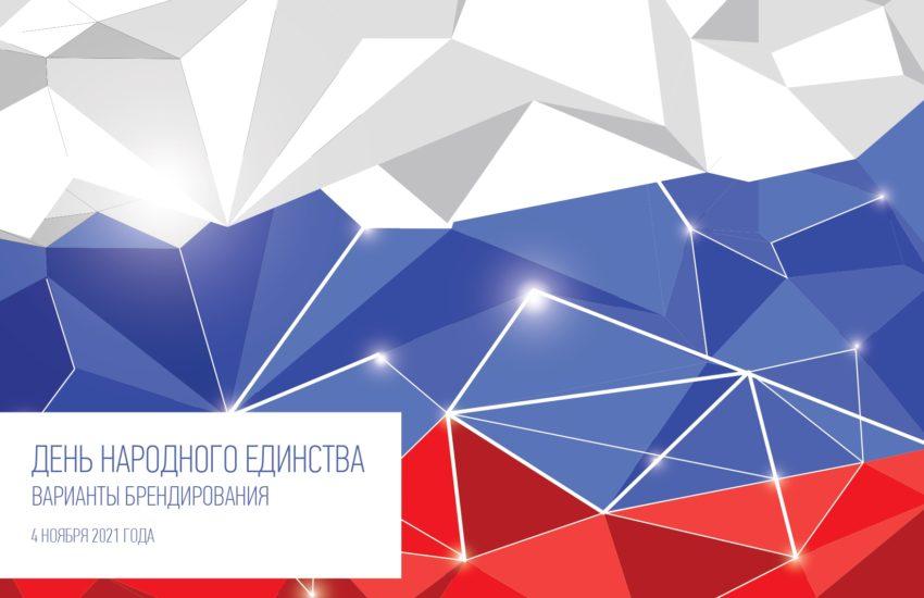 Об использовании брендбука (В рамках подготовки и проведения мероприятий, посвященных Дню народного единства - 2021)
