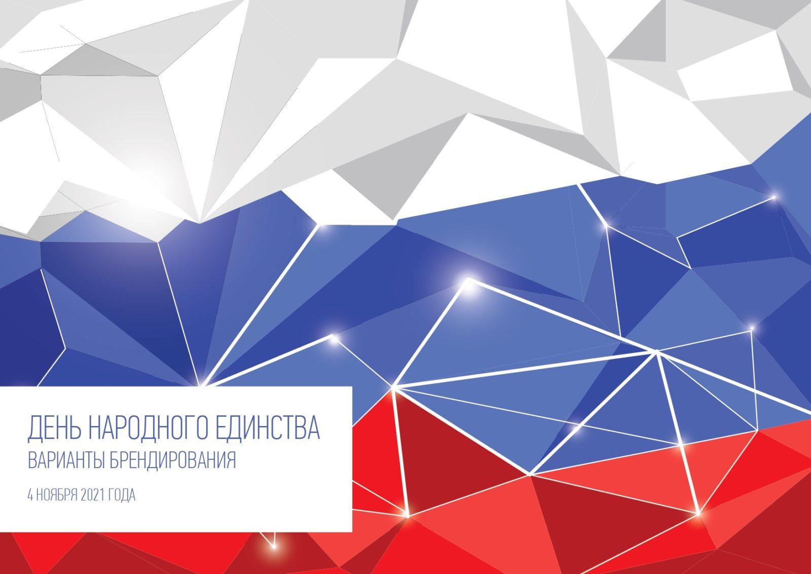Об использовании брендбука (В рамках подготовки и проведения мероприятий, посвященных Дню народного единства — 2021)