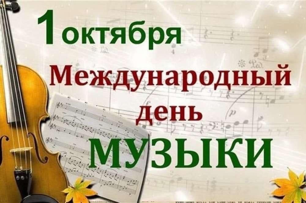 С Международным Днём Музыки