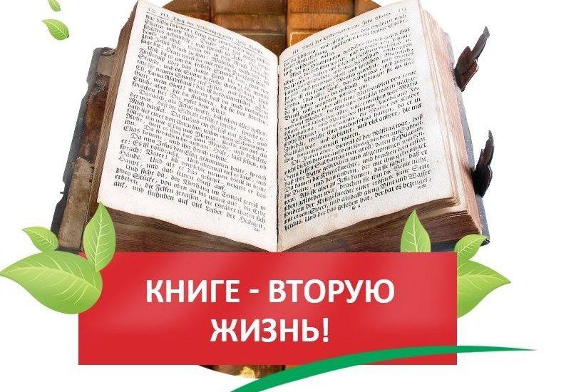 Подарите книгам вторую жизнь